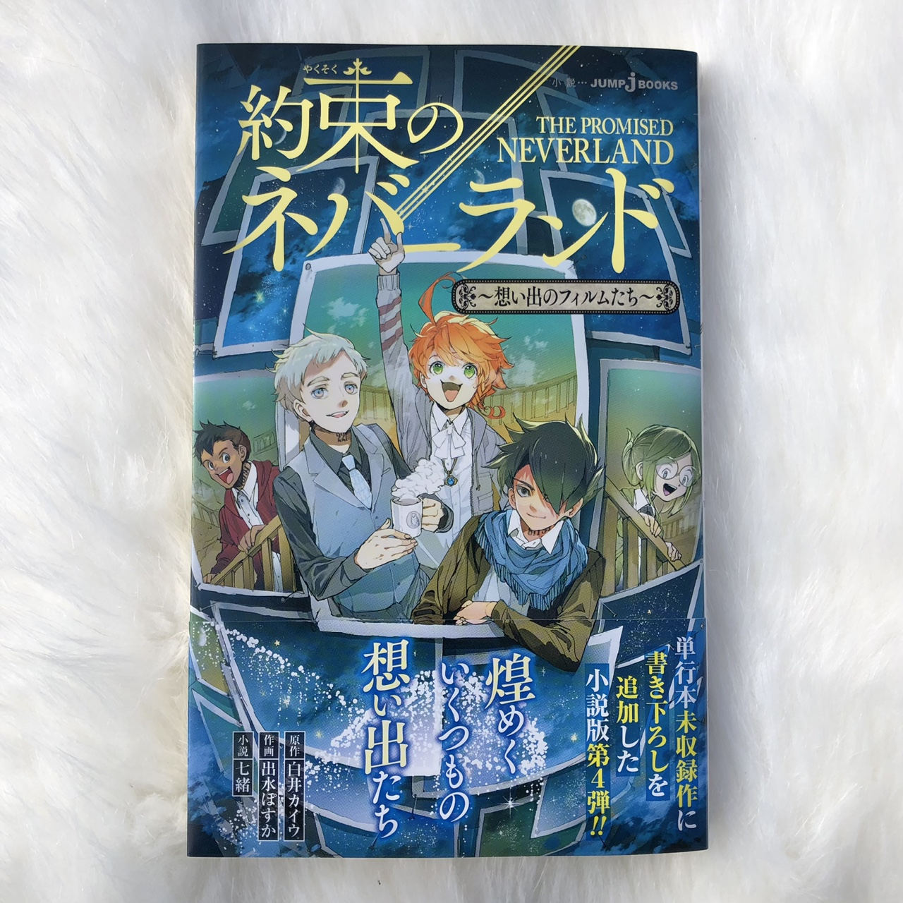 Product Image 1 - 🌸the promised neverland novel🌸  - includes